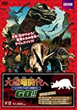 大恐竜時代へGO!! トリケラトプスのツノを探そう [DVD] image