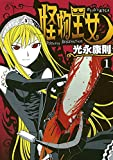 ★【100%ポイント還元】【Kindle本】怪物王女(1~3) (シリウスコミックス)が特価!
