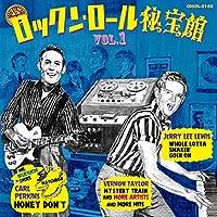 ロックンロール秘宝館~オリジナルを探せ~vol.1