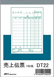 アピカ 売上伝票 B7タテ 単式伝票×10冊 DT22
