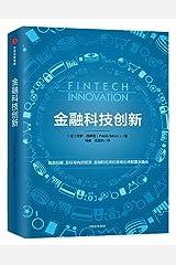 金融科技创新 Paperback