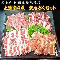 【商番2106】国産4種焼肉 まんぷくセット 700g 2~4人前