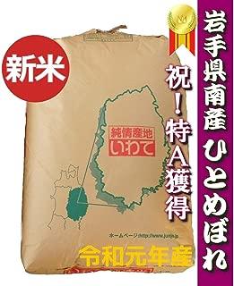 【送料無料・白米】岩手県産ひとめぼれ30kgを精米します /一等米限定 /注文後精米 /つきたて新鮮
