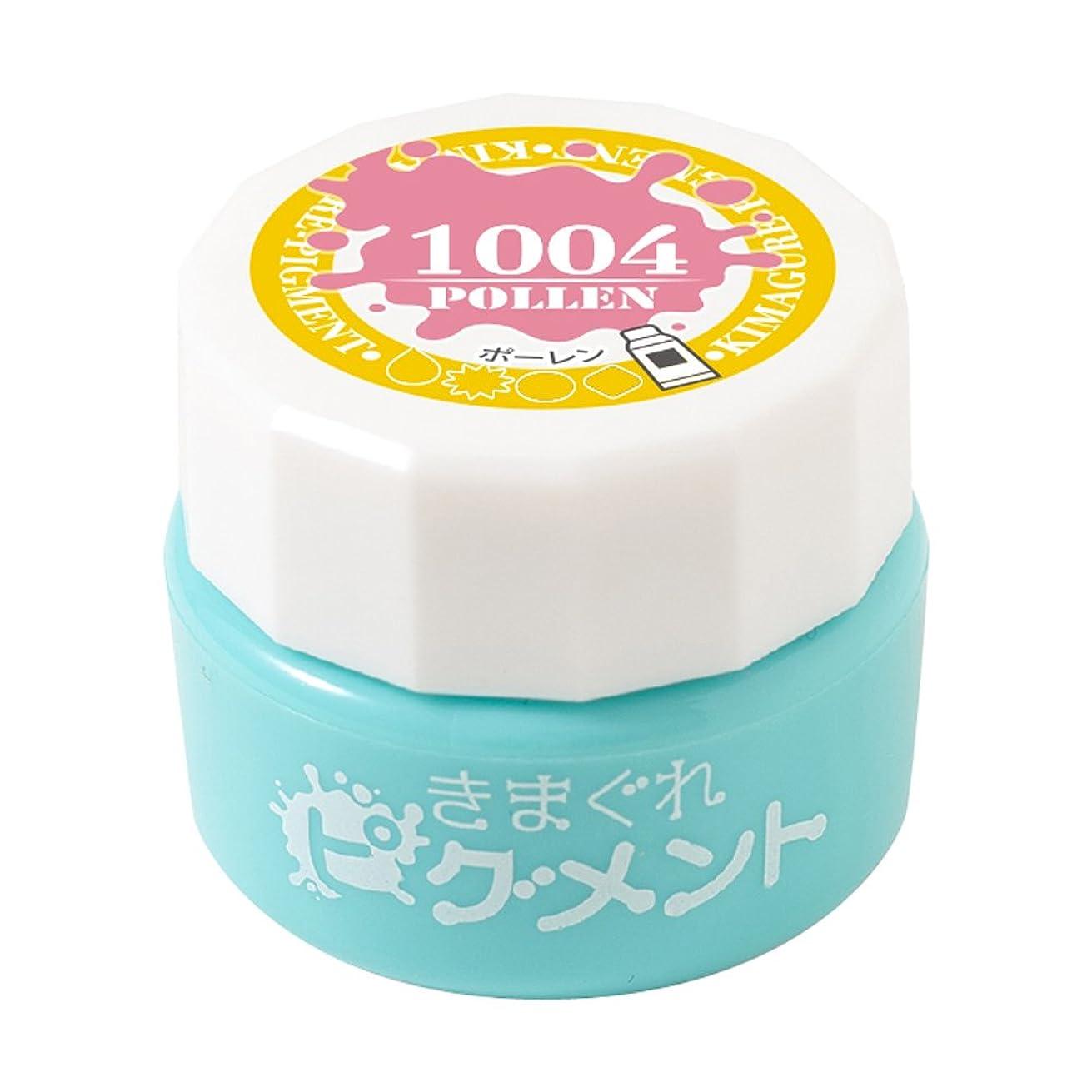 飲み込む関連する母性Bettygel きまぐれピグメント ポーレン QYJ-1004 4g UV/LED対応