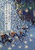 さりさりと雪の降る日―山本なおこ詩集 (ジュニア・ポエム双書)