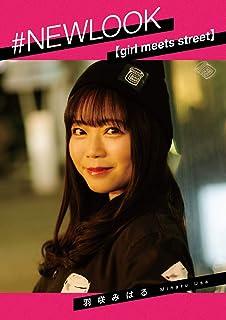#NEWLOOK【girl meets street】羽咲みはる