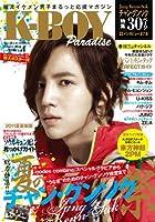 K-BOY  Paradise (扶桑社MOOK)