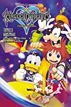 Kingdom Hearts: The Novel - light novel