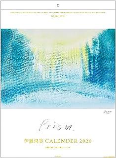 アートプリントジャパン 2020年 伊藤尚美 ~Prism~カレンダー vol.092 1000109301