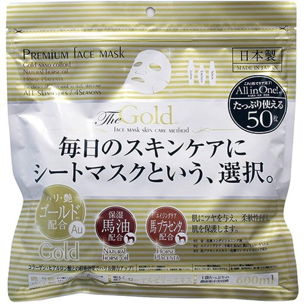特許食用あらゆる種類のプレミアムフェイスマスク ゴールド 50枚