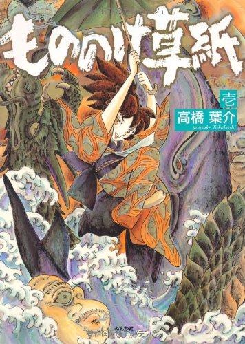 もののけ草紙 壱 (ぶんか社コミックス)の詳細を見る