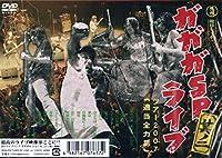 ガガガSPライブ其ノ二~ツアー2007『適当全力男』~ [DVD]