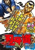 刃牙道 3 (3) (AKITA TOP COMICS WIDE)