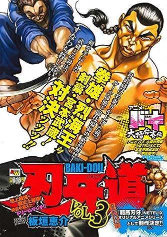 刃牙道 3 (3) (秋田トップコミックスW)