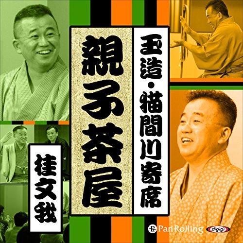 『【猫間川寄席ライブ】 親子茶屋』のカバーアート