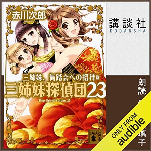 『三姉妹探偵団 23 三姉妹、舞踏会への招待』のカバーアート