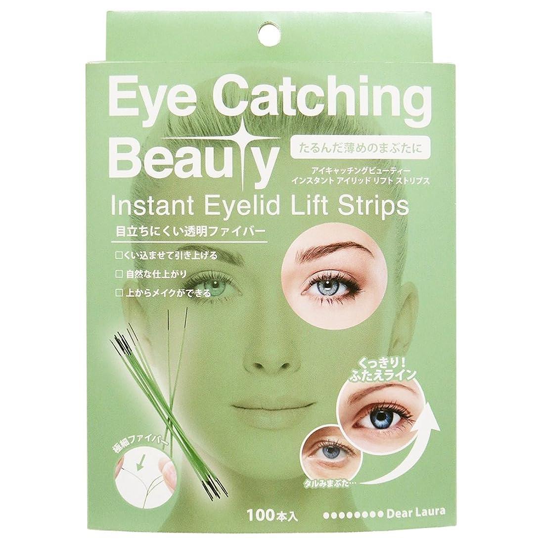 祝福する主流予想するアイキャッチングビューティー (Eye Catching Beauty) インスタント アイリッド リフト ストリップス ECB-J03 100本