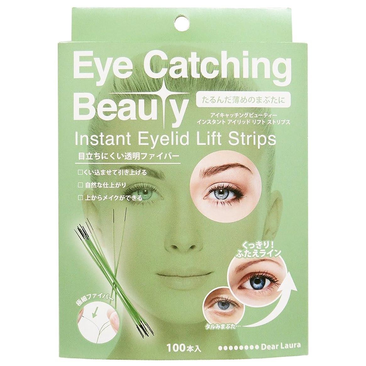 グロー財産電話アイキャッチングビューティー (Eye Catching Beauty) インスタント アイリッド リフト ストリップス ECB-J03 100本