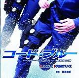 フジテレビ系ドラマ「コード・ブルー」ドクターヘリ緊急救命 3rd seasonオリジナルサウンドトラック