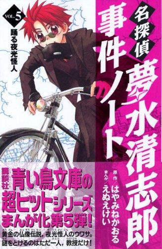 名探偵夢水清志郎事件ノート(5) 踊る夜光怪人 (KCデラックス なかよし) - えぬえ けい, はやみね かおる