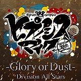 ヒプノシスマイク -Glory or Dust- / Division All Stars