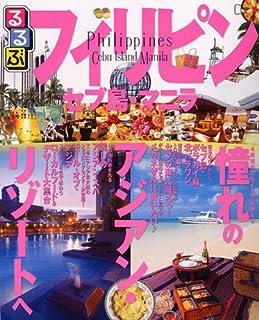 るるぶフィリピン・セブ島・マニラ (るるぶ情報版 A 15)