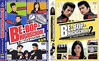BE-BOP-HIGHSCHOOL ビー・バップ・ハイスクール 1 2004年、2 2005年 [レンタル落ち] 全2巻セット [マーケットプレイスDVDセット商品]