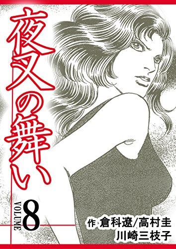 夜叉の舞い【分冊版】 8巻 (倉科遼COMIC)