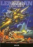 三惑星連合―レンズマン・シリーズ〈6〉 (創元SF文庫)