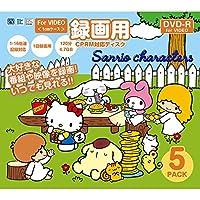 サンリオキャラクターズ 録画用DVD-R 120分 4.7GB 5枚 キティ マイメロ ポムポムプリン キキララ シナモロール