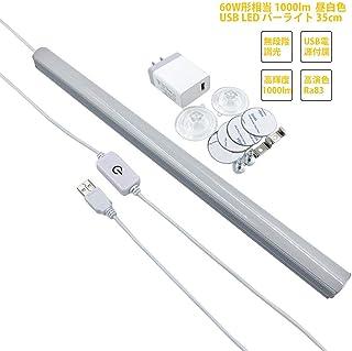 LEDバーライト 高輝度 10W 1000lm 60W形相当 42LED 35cm 無段階調光式 改良版「多用途 USBライト、LED蛍光灯、ledデスクライト、卓上LEDライト、卓上ライト、LEDスタンドライト、LEDデスクスタンドライト」 (10W無段階調光-昼光色)