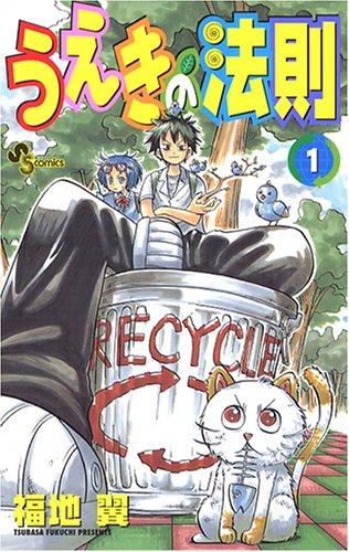 うえきの法則 1 (1) (少年サンデーコミックス)