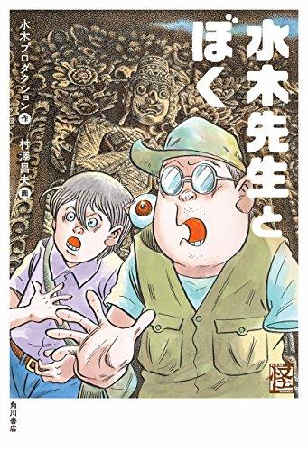 水木先生とぼく (角川書店単行本)