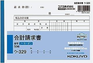 コクヨ 合計請求書 複写簿 ノーカーボン B6 ヨコ 50組 ウ-329