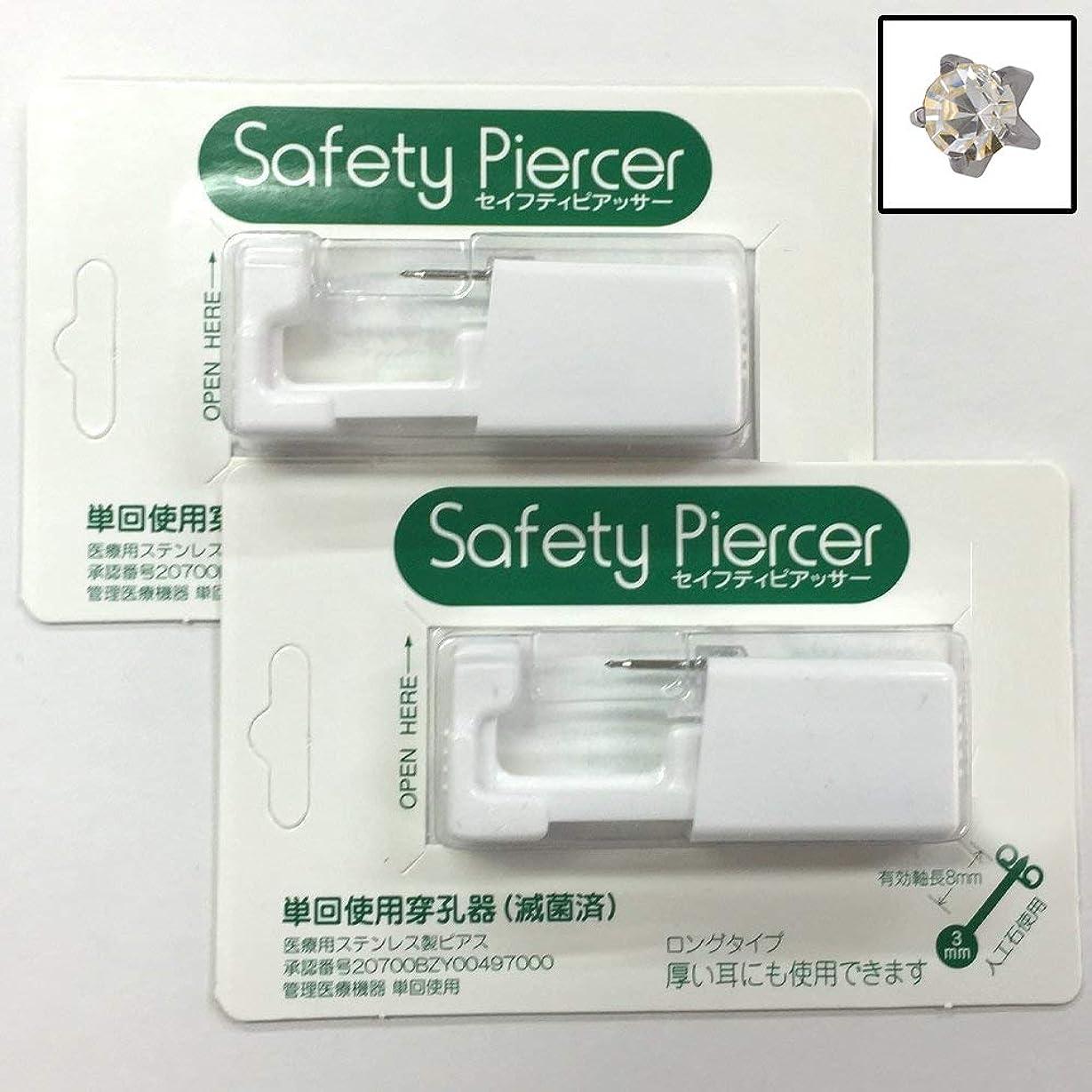 郵便局自動車セラーセイフティピアッサー シルバー (医療用ステンレス) 3mm ダイヤ色 5M104WL(2個セット)