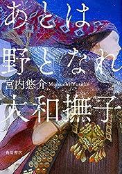 宮内悠介『あとは野となれ大和撫子』(角川書店)