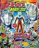 ウルトラヒーローズとあそぼう!2020 (講談社 Mook(テレビマガジンMOOK))