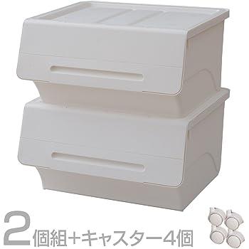 山善 積み重ね 収納ケース 幅57×奥行46×高さ31cm 日本 深型 ワイド キャスター付き(4個) 積み重ねOK オープンボックス 完成品 ホワイト 2個組 FR-W30WH*2+C