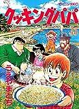 クッキングパパ(35) (モーニングコミックス)
