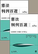 【合本】憲法判例百選I・II(第7版)