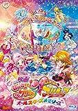映画HUGっと! プリキュアふたりはプリキュア~オールスターズメモリーズ~Blu-ray image