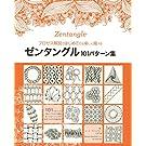 ゼンタングル101パターン集 (ブティックムックno.1323)
