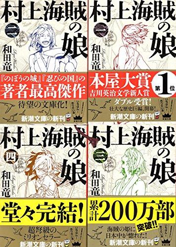 村上海賊の娘 全4巻セット (新潮文庫)