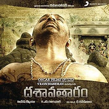 Dhasavathaaram (Telugu) (Original Motion Picture Soundtrack)