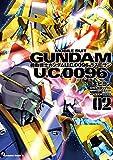 機動戦士ガンダム U.C.0096 ラスト・サン(2) (角川コミックス・エース)