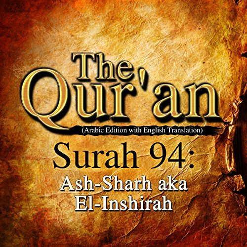 The Qur'an: Surah 94 - Ash-Sharh aka El-Inshirah audiobook cover art