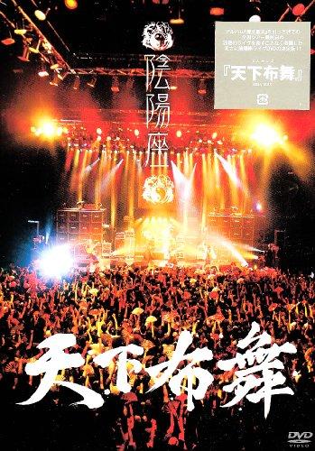 天下布舞 [DVD]