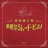 ザ・ベスト 羽田健太郎 華麗なるムード・ピアノ