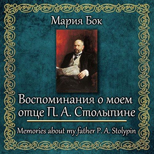 Vospominaniya o moyom otce Stolypine audiobook cover art