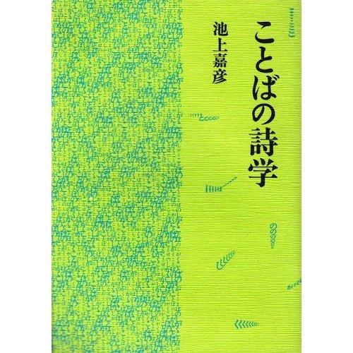 Poetics of words (1997) ISBN: 4000007807 [Japanese Import]